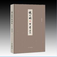 饶宗颐甲骨书札  (全1册) 精装  中西书局出版