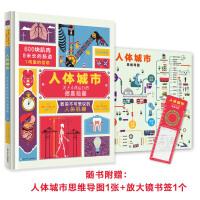 抖音推荐同款 人体城市(关于人体运行的信息地图)(精)18个主题 120个分解知识点 500多个细化知识块 儿童人体知识百科全书