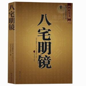 中国古代风水学名著--八宅明镜