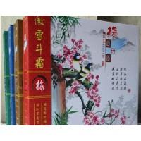 梅兰竹菊家庭相册 600张5寸7寸 插页式大本相册 影集 相簿