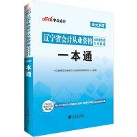 中公辽宁省会计从业资格无纸化考试专用教材一本通新大纲版