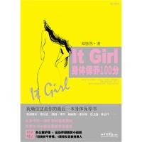 【JP】It Girl身体保养100分 郑悠然 中国画报出版社 9787802208933