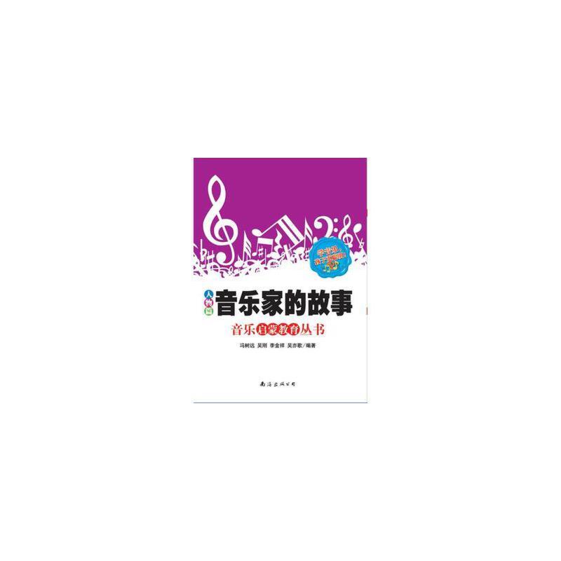 音乐家的故事(人物篇)