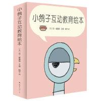 小鸽子互动教育绘本(三册套装,包括《别让鸽子开巴士!》等,凯迪克大奖作品)(爱心树童书出品)