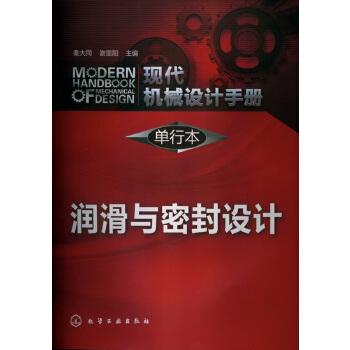 现代机械设计手册:单行本--润滑与密封设计
