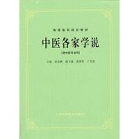 中医各家学说(五版教材)