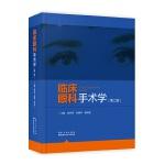 临床眼科手术学(第二版)