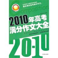2010年高考满分作文大全