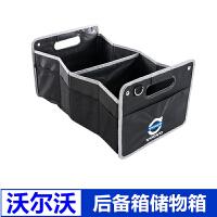 沃尔沃后备箱收纳储物箱 xc60 xc90 s60l s80l 可折叠整理储物盒 沃尔沃储物箱(可折叠)