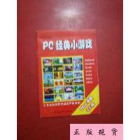 【二手旧书9成新】PC经典小游戏 【PC游戏完全升级手册之一】无CD
