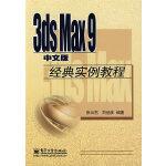 3ds Max 9中文版经典实例教程