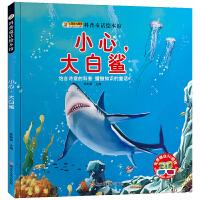 科普童话绘本馆*小心,大白鲨