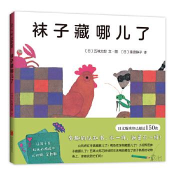 袜子藏哪儿了 有趣的认知书,不一样,就是不一样!五味太郎经典作品,让孩子在好玩的游戏中认动物、学数数。日文版重印已超过150次。——爱心树童书出品