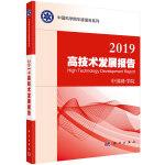 2019高技术发展报告