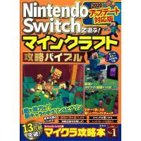 现货【深图日文】任天堂游戏攻略 Nintendo Switchで�[ぶ!マインクラフト攻略 マイクラ�人�M合 宝�u社 日本