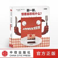 创意大师拉拉翻翻大惊喜系列:翻一翻,怪兽喜欢吃什么?