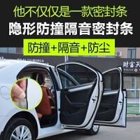 大众POLO新捷达桑塔纳全车汽车车门专用防撞防尘隔音密封条改装胶