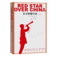 【正版】红星照耀中国(青少版)