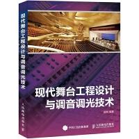 现代舞台工程设计与调音调光技术 舞台音响灯光建声 影像技术设计方法使用技巧 音响技术书籍 舞台效果制作教程书籍 灯光设