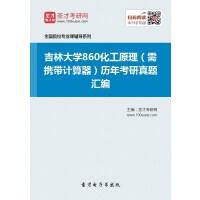 吉林大学860化工原理(需携带计算器)历年考研真题汇编-网页版(ID:895708)