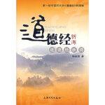 【二手旧书8成新】道德经新得 杨爱国 9787811180305 上海大学出版社
