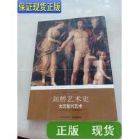 【二手旧书9成新】剑桥艺术史:文艺复兴艺术 /[英]莱茨 译林出版社