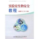实验室生物安全教程,中国农业大学出版社,赵德明,吕京9787565500503