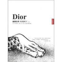 [新�A正版 �匙x�o�n]迪�W自��-�r尚��王(�D文本)[法]克里斯蒂安・迪�W(Dior C);黑��江教育出版社9787531