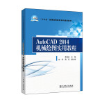 """""""十三五""""普通高等教育本科规划教材 AutoCAD2014机械绘图实用教程"""