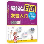 大连理工:零起点日语发音入门+日文习字帖 RY