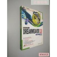 【旧书二手书8品】Dreamweaver 2.0网页排版天王 带光盘 /侯俊耀编著 中国青年出版社