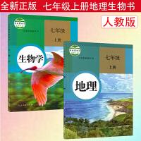 正版人教版7七年级上册初一地理+生物初中课本教材教科书全套