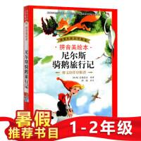 尼尔斯骑鹅旅行记拼音美绘本世界儿童文学精选少儿课外读物中小学阅读书目搭小王子爱的教育