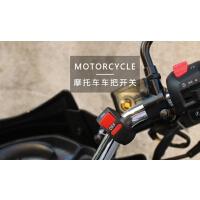 摩托车改装配件开关 大灯LED开关 车把龙头激光炮车灯电动车开关