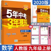 2020新版五年中考三年模拟九年级上册数学人教版9九年级数学上册同步练习册试卷