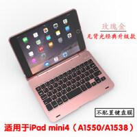 苹果平板ipad mini4保护套Mini2蓝牙键盘迷你3全包壳A1550防摔套 Mini 无光 玫瑰金