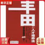 丰田的人才培养法 OJT解决方案股份有限公司 9787535786449 湖南科技出版社 新华书店 品质保障