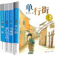 刘墉给孩子的成长书全套13册一辑8册+二辑5册学会爱 中小学生校园励志课外书籍8-9-10-12-15岁中国儿童文学小