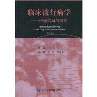 临床流行病学――疾病结局的研究(第3版)(W)