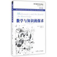 西方数学文化理念传播译丛:数学与知识的探求(第二版)
