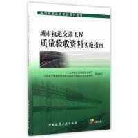 城市轨道交通工程质量验收资料实施指南(含光盘)