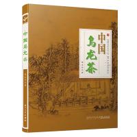 中国乌龙茶(第二版)