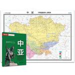 世界热点区域地图-中亚(双全开 折叠 袋装)