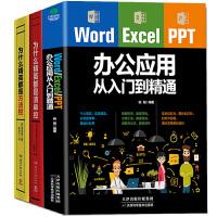 为什么精英都是Excel控清单控方法控 3册熊野整著 工作管理办公软件职场成功励志自我管理畅销书籍让自己变的更有价值