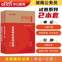 中公教育2020湖南省公务员考试用书 申论+行测 全真模拟预测试卷 2本套