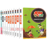 现货包邮--大探秘之旅(全10册)畅销版课外阅读系列--地球的秘密、地形的骨架、洞穴奇观、海洋的秘密、解读金字塔密码、玛雅文明的魅力等