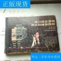 【二手旧书9成新】进口组合音响调试和维修图册---[ID:470025][%#248A4%#]---[中图?