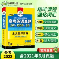 华研外语 2020高考英语真题 9合1 全国卷真题16套+模拟卷3套+听力+阅读+完形+语法填空+改错+高频词汇 全文