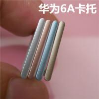 华为手机荣耀畅玩6A卡托卡槽 适用型号DLI-AL10卡槽卡托圆通 6A 银色
