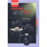 【二手旧书9成新】宾得照相机选购使用指南 陈瑞祥,周涛鸣著 浙江摄影艺术出版社 97